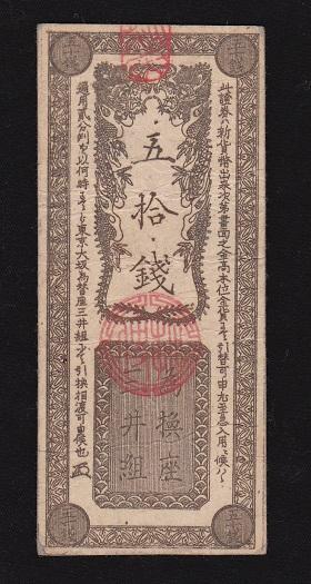 為替座紙幣 大蔵省兌換証券 五拾銭 極美品