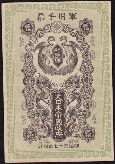 【軍用手票】日露戦争軍票 銀貮拾銭(銀20銭)極美品