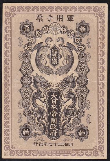 【軍用手票】日露戦争軍票 銀五拾銭(銀50銭)極美品