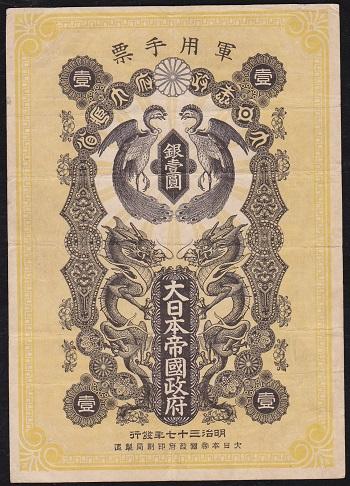 【軍用手票】日露戦争軍票 銀壹圓(銀1円) 美品+