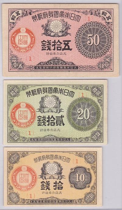 大正小額紙幣 未使用~極美品 大正6年(1917)【No.1】3種セット