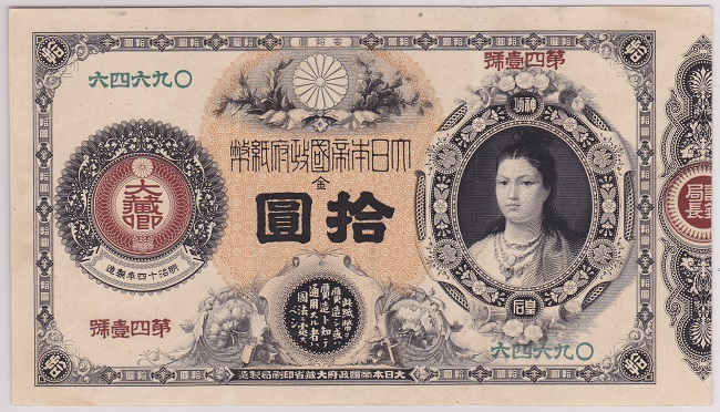 【送料・代引手数料無料】改造紙幣10円 神功皇后10円 極美品
