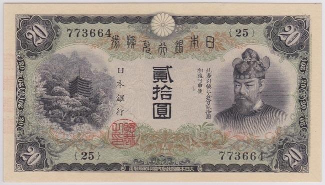 【送料・代引手数料無料】兌換券20円 タテ書き20円 未使用