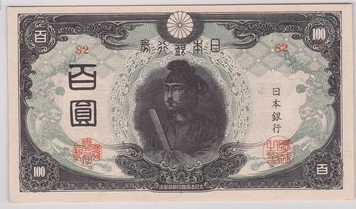 改正不換紙幣100円 3次100円【後期】未使用