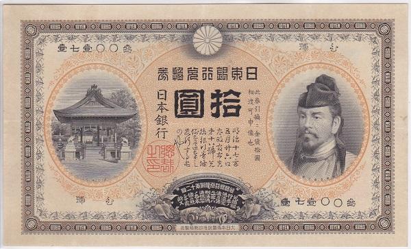 甲号兌換銀行券10円裏猪10円 前期(万葉)極美品+
