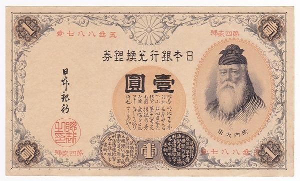 改造兌換銀行券1円 漢数字1円 未使用-