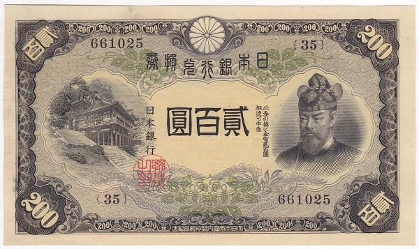 改正兌換券200円 藤原200円 未使用 日本貨幣商協同組合鑑定書付