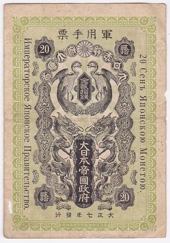 シベリア出兵軍票 金貮拾銭(金20銭)美品 大正7年(1918年)