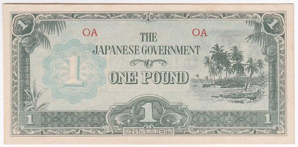 大東亜戦争軍票 と号 1ポンド【オセアニア方面】未使用