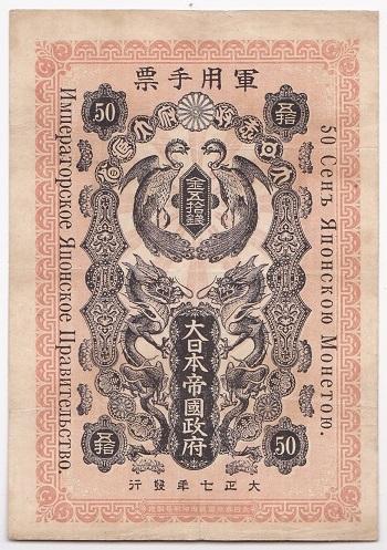 シベリア出兵軍票 金五拾銭(金50銭)美品 大正7年(1918年)
