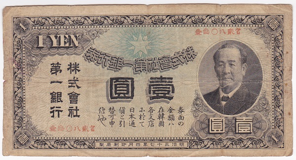 朝鮮紙幣 旧金券1円券 明治37年(1904)美品~並品