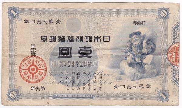 旧兌換銀行券1円 大黒1円 美品