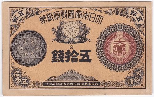 改造紙幣50銭 大蔵卿50銭 極美品