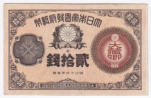 改造紙幣20銭 大蔵卿20銭 極美品