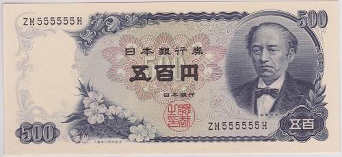 【珍番号】【ゾロ目】日本銀行券C号500円 岩倉新500円 2桁 FC555555T番 未使用