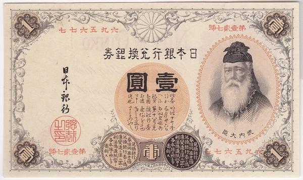 改造兌換銀行券1円漢数字1円極美品+