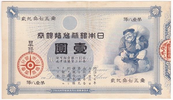 旧兌換銀行券1円 大黒1円 準未使用