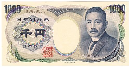 【珍番号・ゾロ目】夏目漱石1000円黒2桁 888888番 未使用