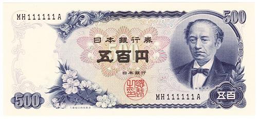 【珍番号】【ゾロ目】日本銀行券C号500円 岩倉新500円 2桁 111111番 未使用