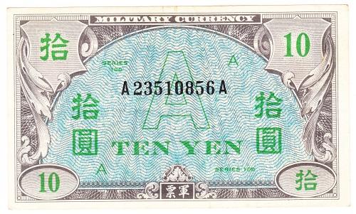 在日米軍軍票 A10円券 極美品+