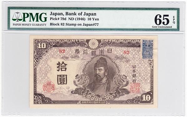 再改正不換紙幣10円 4次10円後期【証紙付】完全未使用 PMG鑑定【65EPQ】
