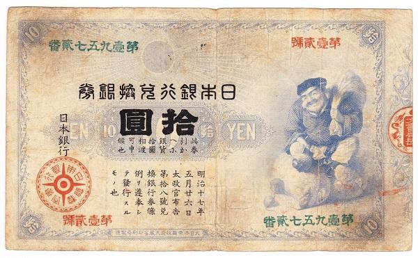 旧兌換銀行券10円 大黒10円 美品