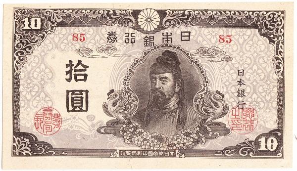 再改正不換紙幣10円4次10円【後期】極美品+