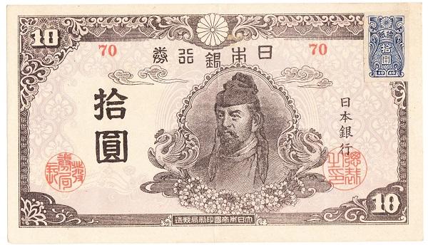 再改正不換紙幣10円4次10円【後期】証紙付極美品
