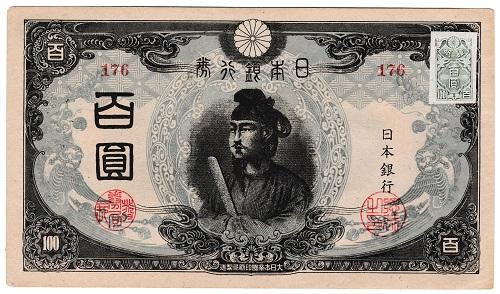 改正不換紙幣100円【証紙付】3次100円【後期】未使用
