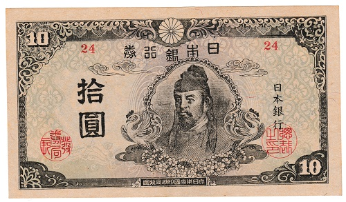 再改正不換紙幣10円 4次10円【前期】未使用