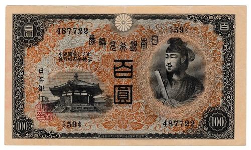 兌換券100円 1次100円 聖徳太子 極美品
