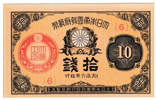 大正小額紙幣10銭 大正6年(1917)極美品