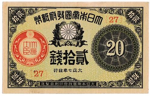 大正小額紙幣20銭 大正7年(1918)未使用