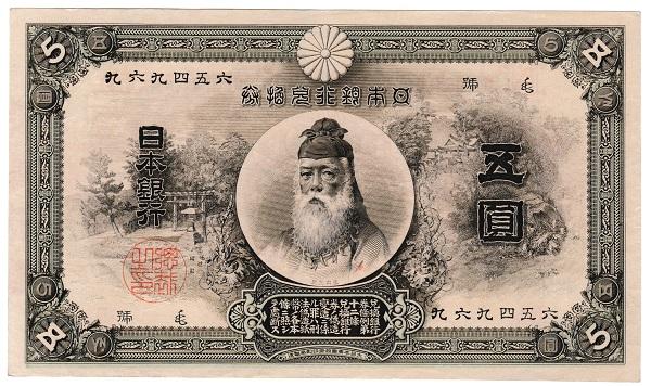 甲号兌換銀行券5円 中央武内5円 前期(万葉)極美品