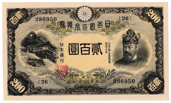 改正兌換券200円 藤原200円 未使用