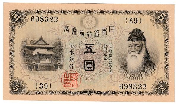 大正兌換銀行券5円大正武内5円未使用