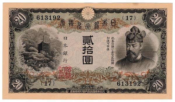 【送料・代引き手数料無料】兌換券20円タテ書き20円準未使用