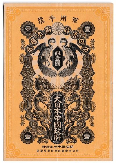 【軍用手票】日露戦争軍票 銀壹圓(銀1円) 極美品