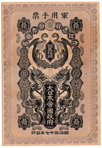 【軍用手票】日露戦争軍票 銀五拾銭(銀50銭)美品+