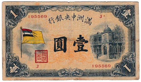 満州中央銀行券 甲号券1円 並品