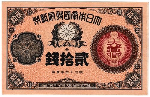 改造紙幣20銭大蔵卿20銭未使用