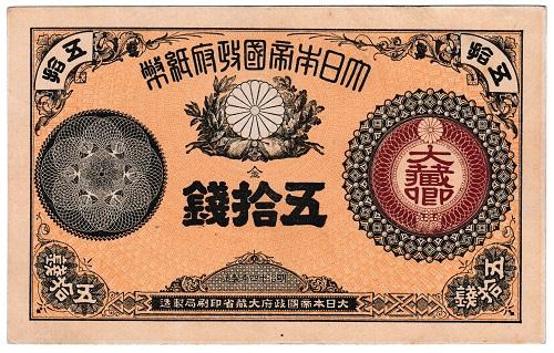 改造紙幣50銭 大蔵卿50銭 未使用