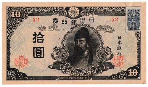 再改正不換紙幣10円 4次10円【前期】証紙付 未使用