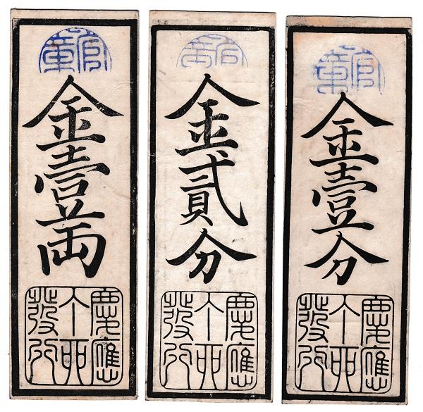 兵庫開港金札 金壹両・金貳分・金壹分 3種セット 慶応3年(1867)