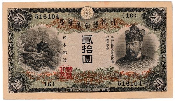 兌換券20円 タテ書き20円 極美品