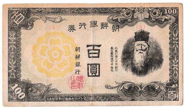 【朝鮮紙幣】朝鮮銀行券 朝丙 100円券 美品