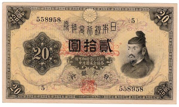 【送料・代引手数料無料】大正兌換銀行券20円 横書き20円 未使用