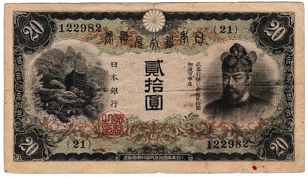 兌換券20円 タテ書き20円 並品
