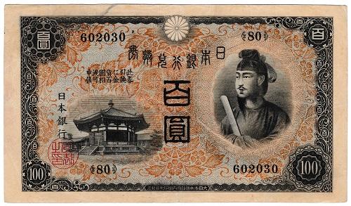 兌換券100円 1次100円 聖徳太子 美品