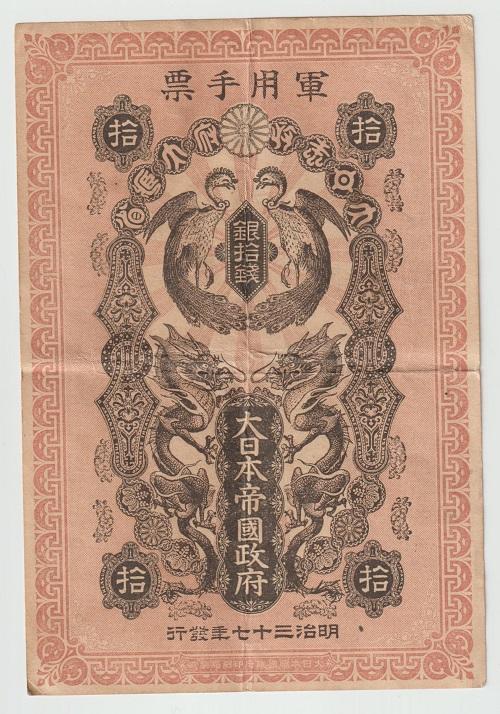 【軍用手票】日露戦争軍票 銀10銭 極美品
